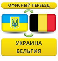 Офисный Переезд из Украины в Бельгию