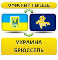 Офисный Переезд из Украины в Брюссель