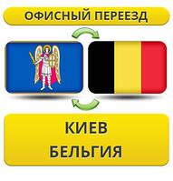 Офисный Переезд из Киева в Бельгию