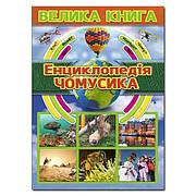 Велика книга Енциклопедія чомусика