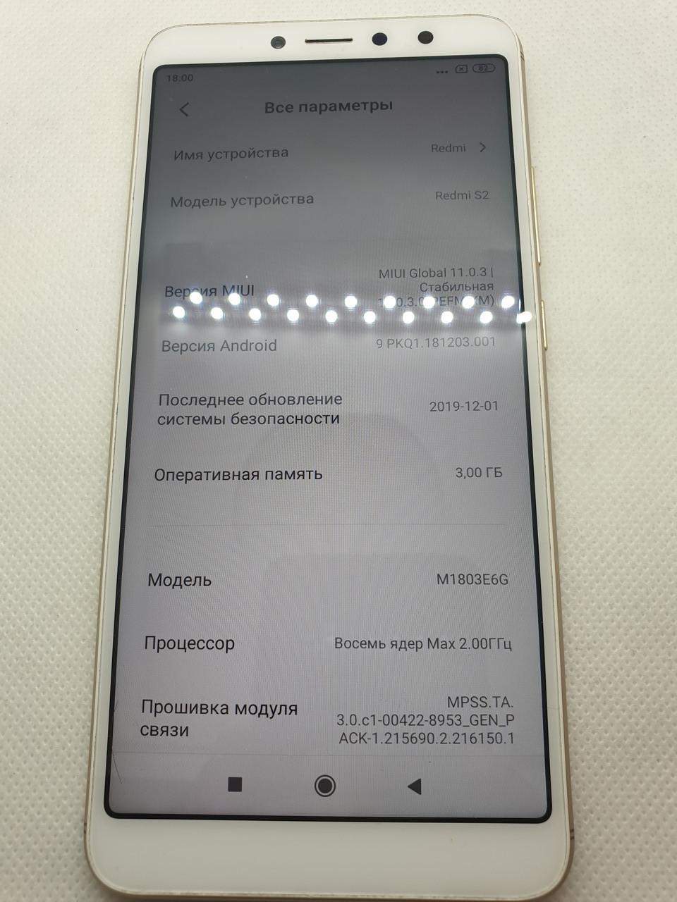 Смартфон б.у Xiaomi Redmi S2 3/32 Gold 482ВР