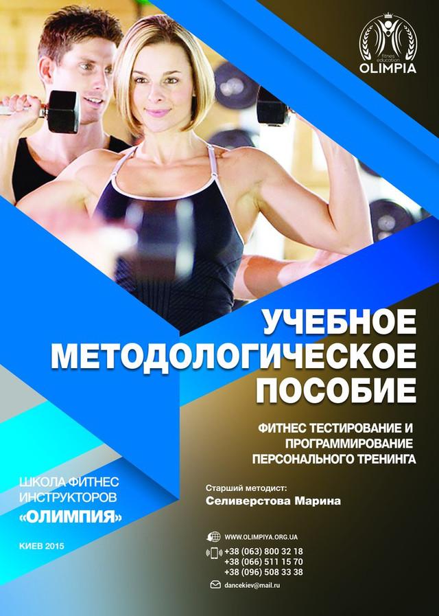 Курсы персонального тренера ― учебное пособие для изучения на курсах Олимпия