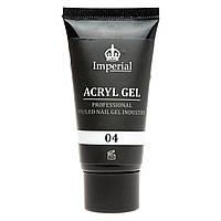 Imperial Acryl Gel - акригель № 04, 30 мл