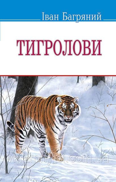 Тигролови | Іван Багряний