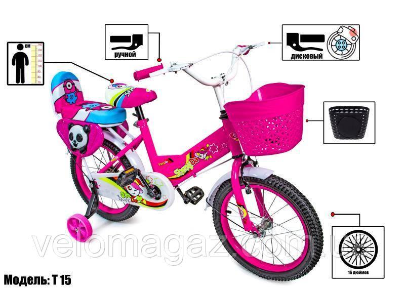 """Детский велосипед """"SHENGDA"""" PINK T15 с дисковым тормозом, колеса 16"""""""