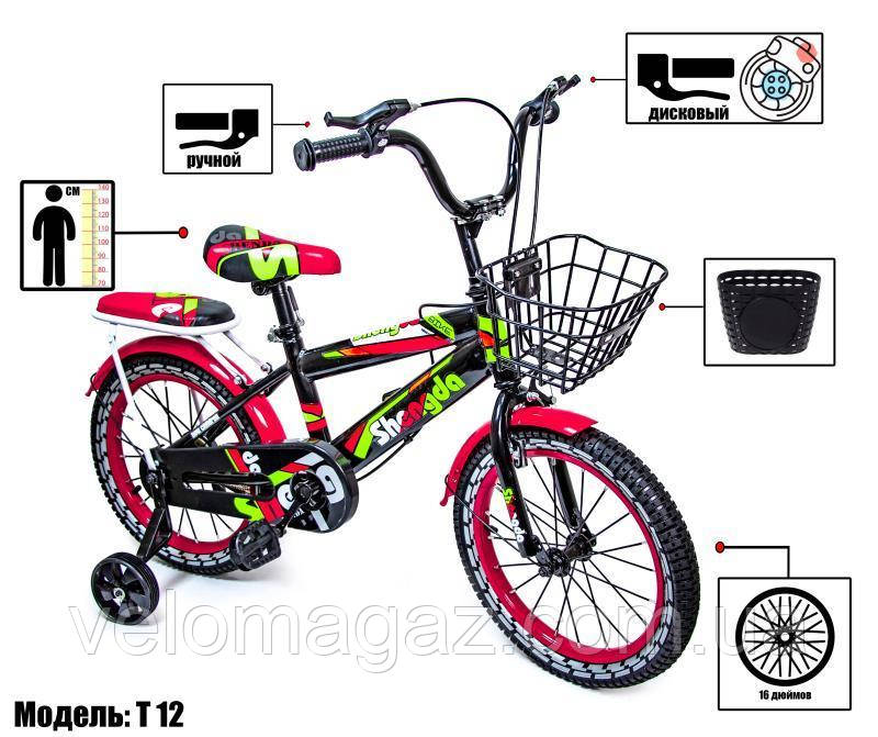 """Детский велосипед """"SHENGDA"""" GREEN T12 с дисковым тормозом, колеса 16"""""""
