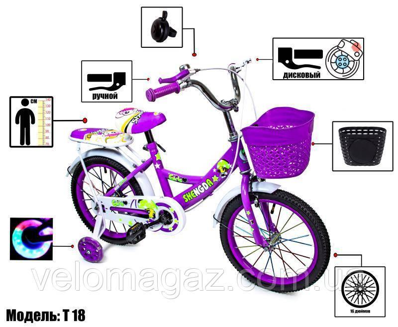 "Дитячий велосипед ""SHENGDA"" VIOLET T18 з дисковим гальмом, колеса 16"""