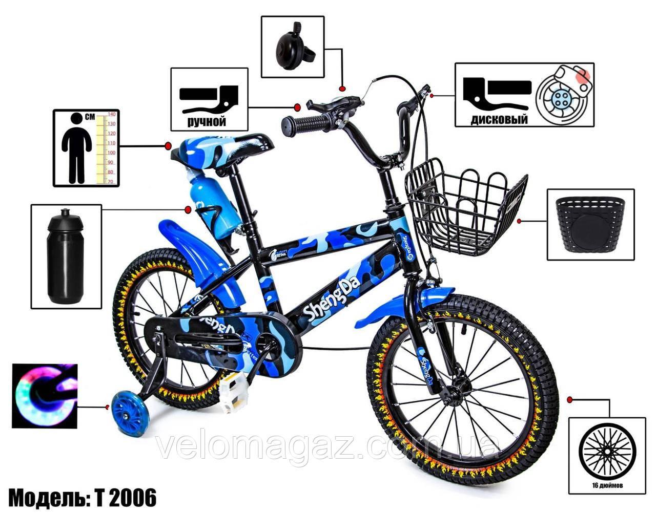 """Дитячий велосипед """"SHENGDA"""" BLUE T2006 з дисковим гальмом, колеса 16"""""""