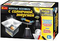 Ранок (Креатив) Набор для экспериментов (0392) Интересные эксперименты с солнечной энергией (12114016Р