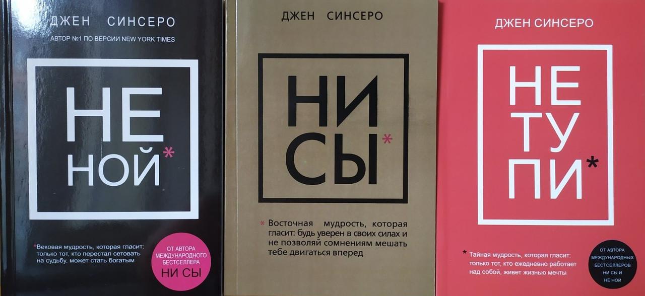 Комплект книг Джен Синсеро. НЕ НИЙ. НІ СИ. НЕ ТУПІ