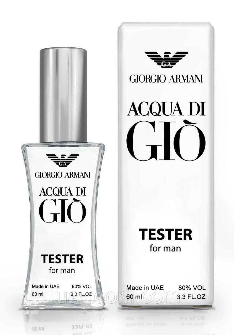 Тестер мужской Giorgio Armani Acqua Di Gio Men, 60 мл.