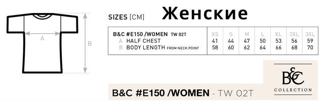 Таблица размеров женских футболок B&C