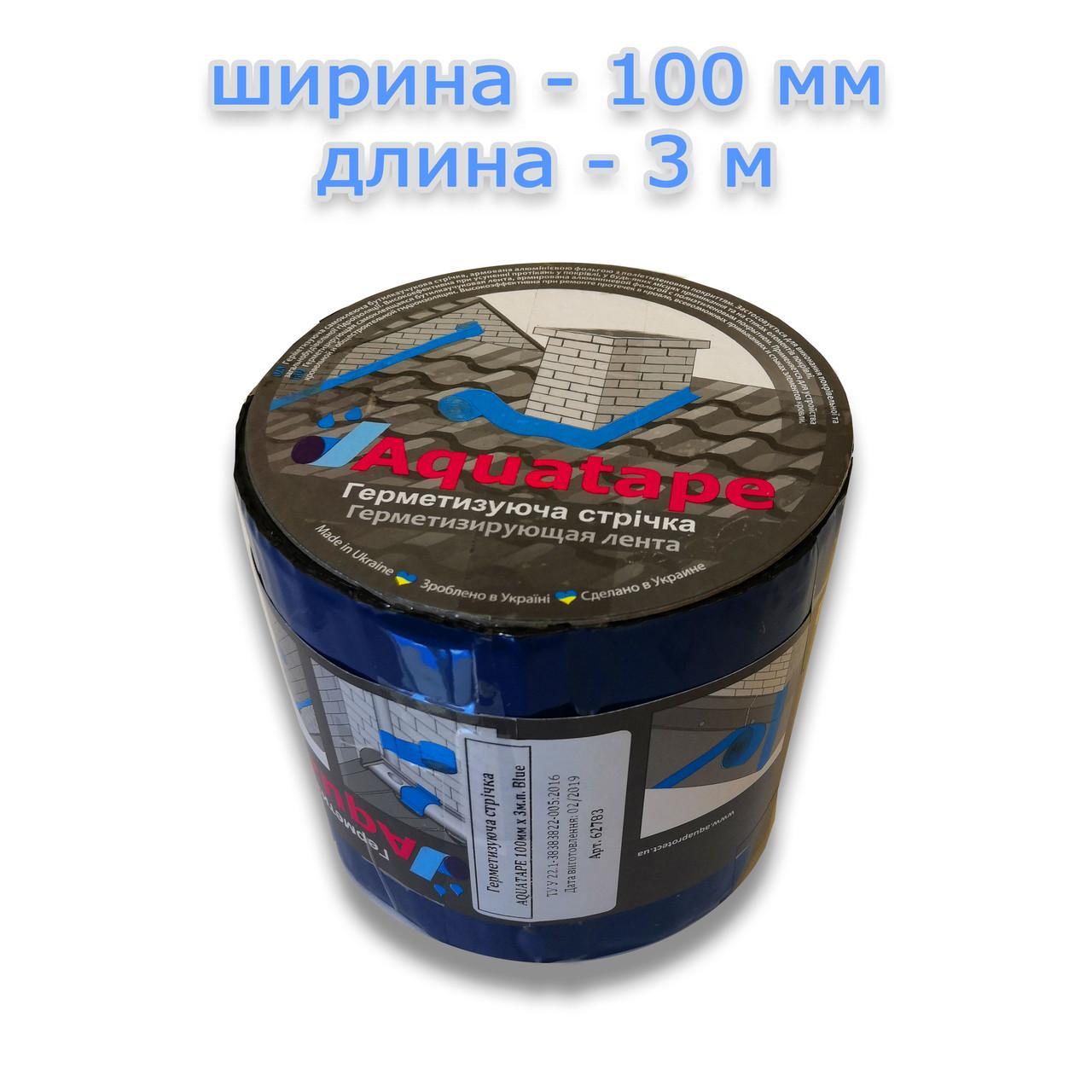 Битумная Лента 100 мм х 3 м ALU+Blue RAL 5010