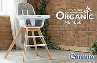 Детский стульчик для кормления ME 1050 ORGANIC GRAY с деревянными ножками, фото 1
