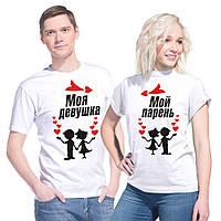 """Парные футболки """"Моя девушка ↠ + ↞ Мой парень"""", фото 1"""