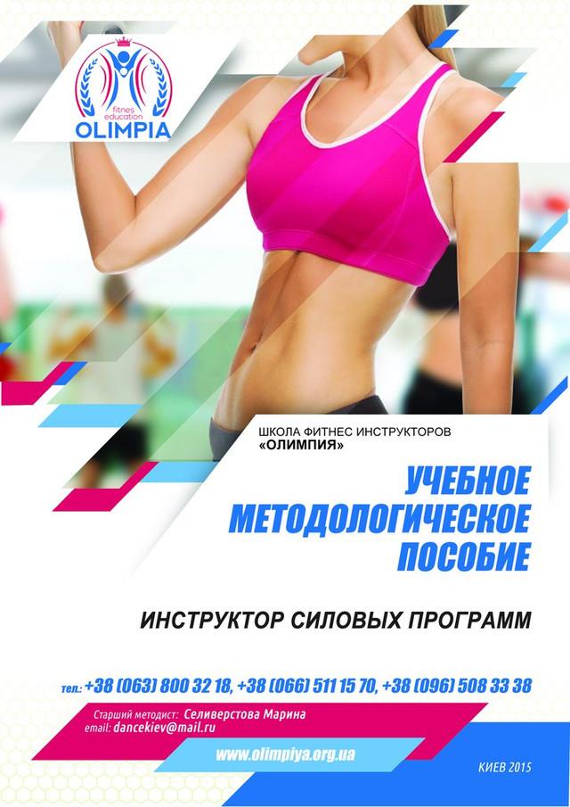 Учебник для фитнес инструктора силовых программ