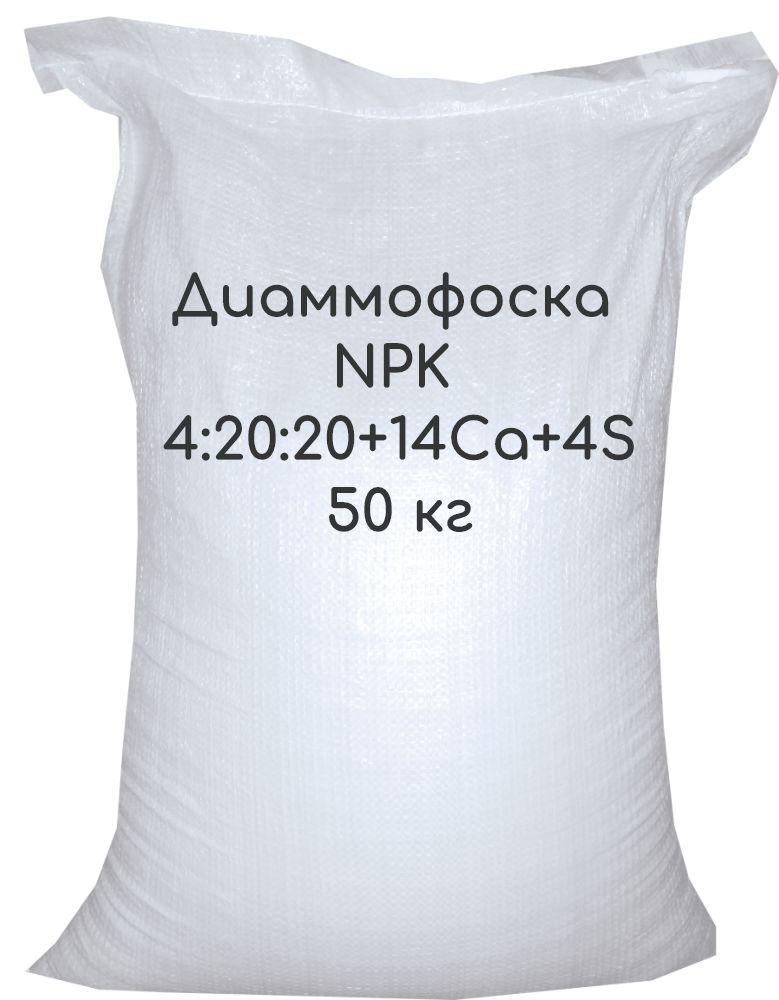Диамофоска NPK 4:20:20+14Са+4S 50кг, Киев Святошино
