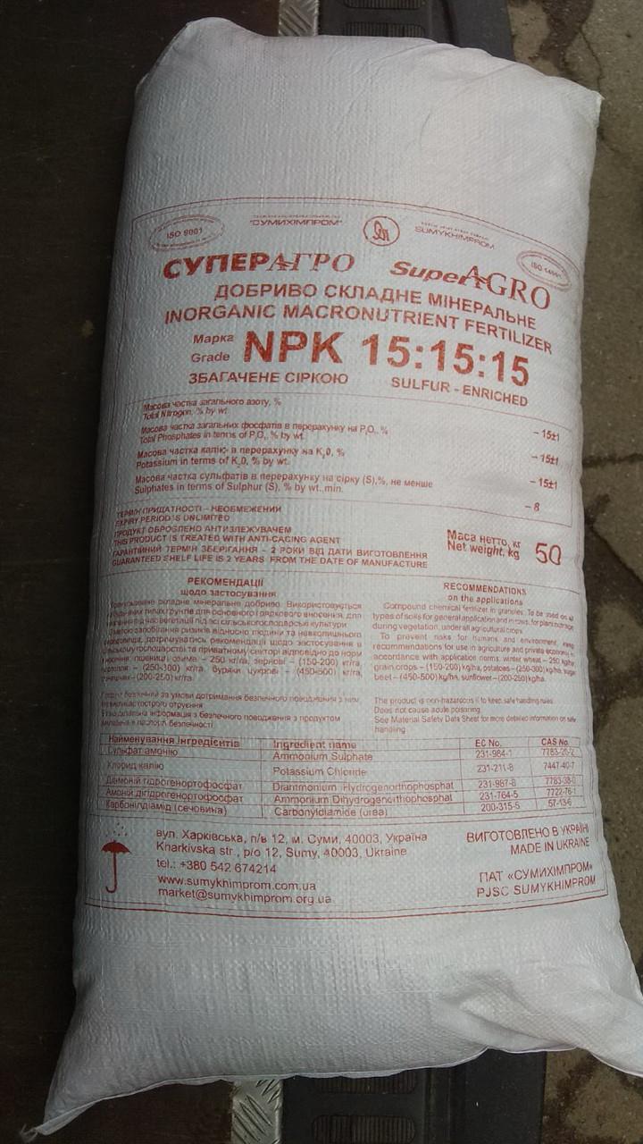 Нитроаммофоска NPKS 15-15-15-8, 50кг  (СуперАгро Украина )
