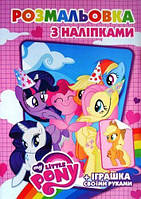"Раскраска с наклейками ""My Little Pony"", А5"