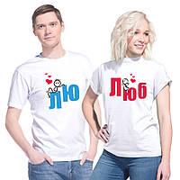 """Парные футболки для парня и девушки """"Люб + лю"""", фото 1"""