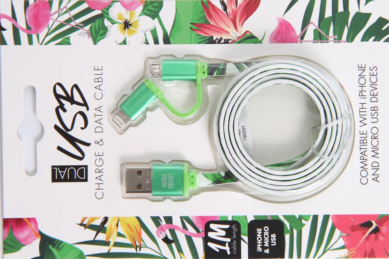 Кабель 2 в 1 Lightning и Micro USB