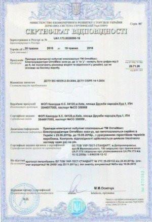 Сертификат на обогреватели ОптиМакс