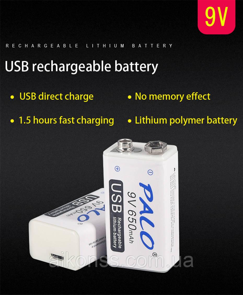 2 шт. Акумулятор Крона 9V 650mAh Li-Ion PALO зарядка micro USB Пинпоинтер Металодектор