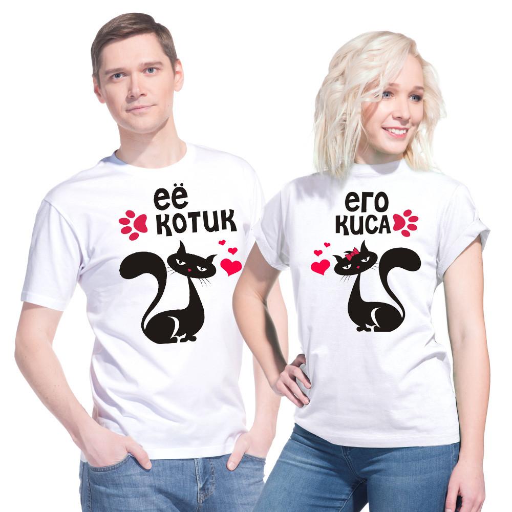 """Парные футболки для парня и девушки """"Её котик + его киса"""""""