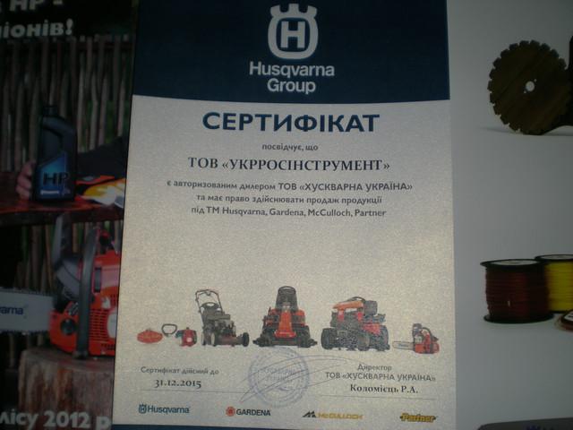 """СИЗ-Средства Индивидуальной Защиты """"HUSQVARNA"""""""