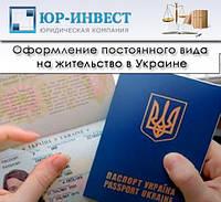 Порядок отримання посвідки на постійне місце проживання (ПМП) в Україні