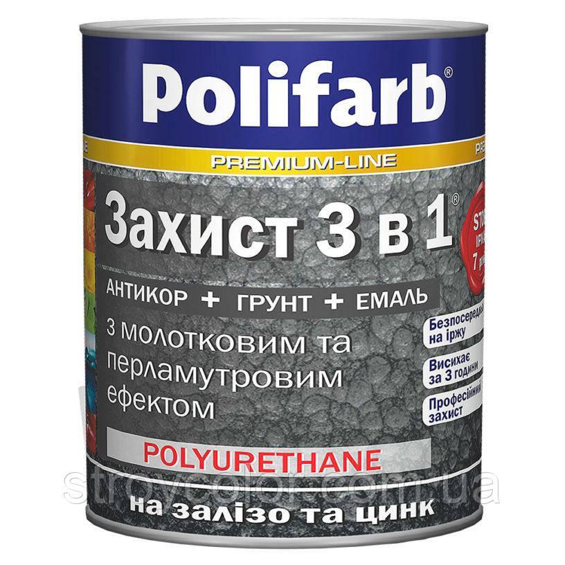 Эмаль молотковая Захист 3в1 Антрацит 0.7кг. Polifarb (Краска, Полифарб)