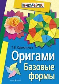 Оригами. Базовые формы.
