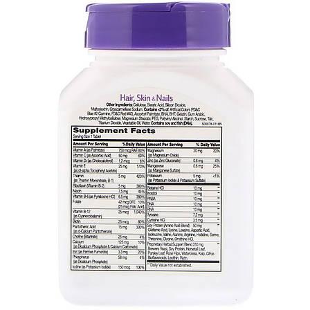 Усовершенствованная формула для Волос, Кожи и Ногтей , 21st Century,  50 таблеток, фото 2