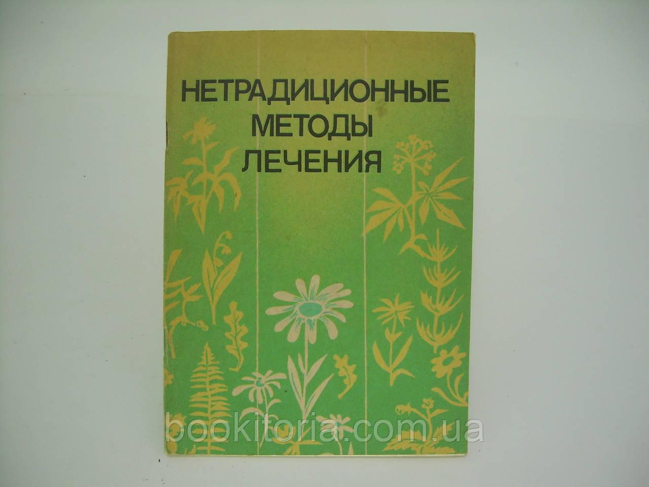 Нетрадиционные методы лечения (б/у).