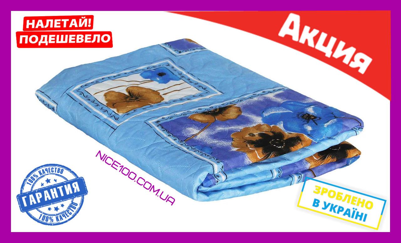 Одеяло 145х205  полуторное, летнее «Чарівний сон», полиэстр, синтепон, легкое, практичное