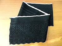 Довяз Ажурные Ромбы (черный) 16 см (арт. 2302)