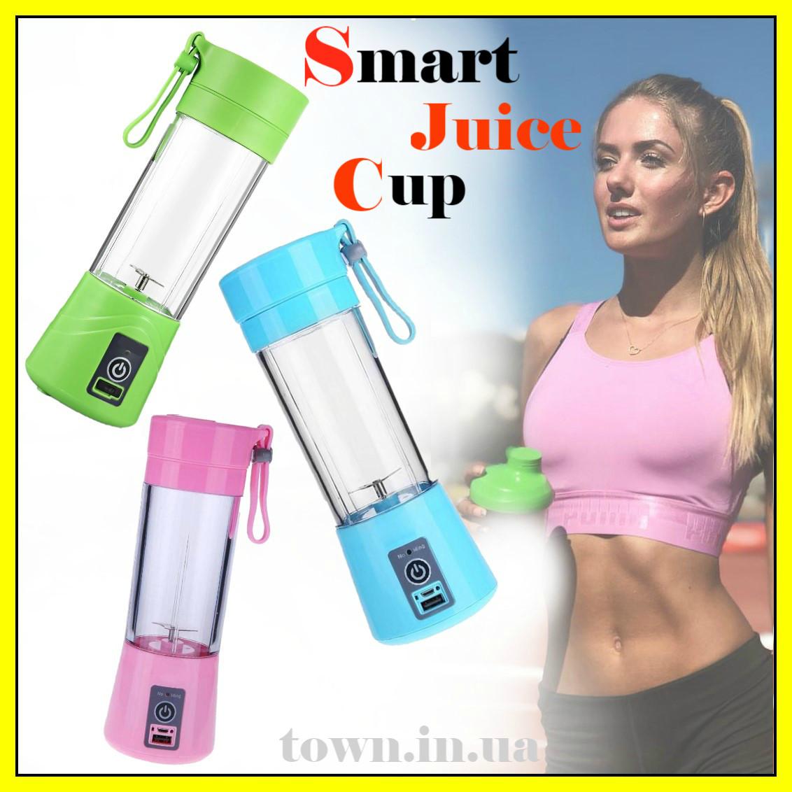 Портативний міні фітнес блендер Juicer Cup,акумуляторний,заряджається від USB для приготування смузі,шейкер
