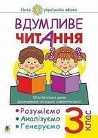 3 клас. Вдумливе читання. 33 інтегровані уроки. Розуміємо, аналізуємо, генуемо. Беденко М.В. Богдан