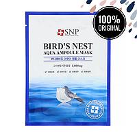 Омолаживающая маска с экстрактом ласточкиного гнезда SNP Bird's Nest Aqua Ampoule Mask
