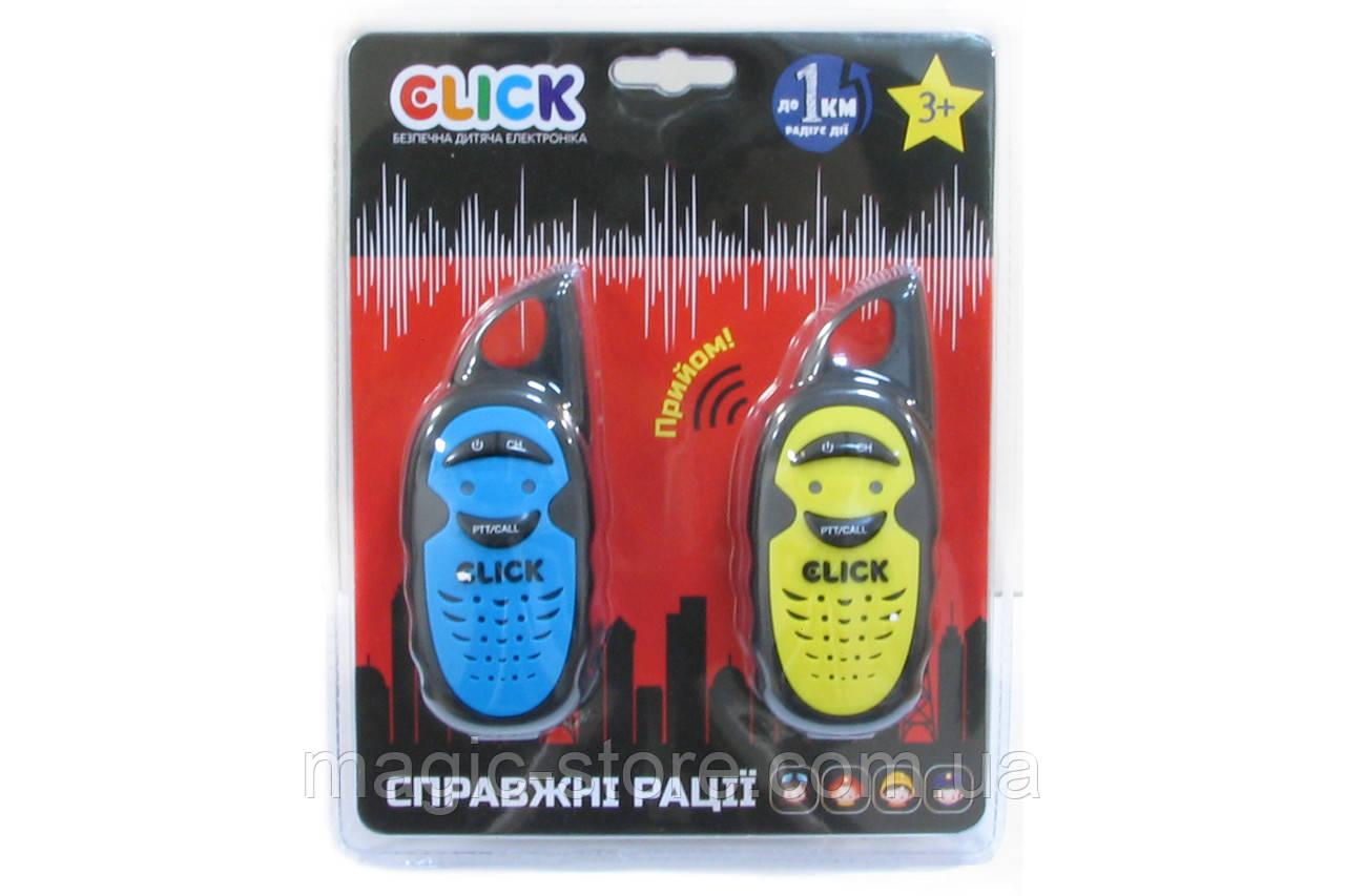 """Рации детские CLICK """"Справжні рації"""" 2шт на 1км (желтый+голубой)"""