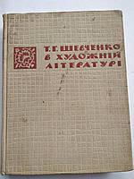 Тарас Шевченко в художній літературі Тарас Шевченко в художественной литературе. 1964 год