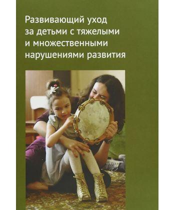 Развивающий уход за детьми с тяжелыми и множественными нарушениями развития.