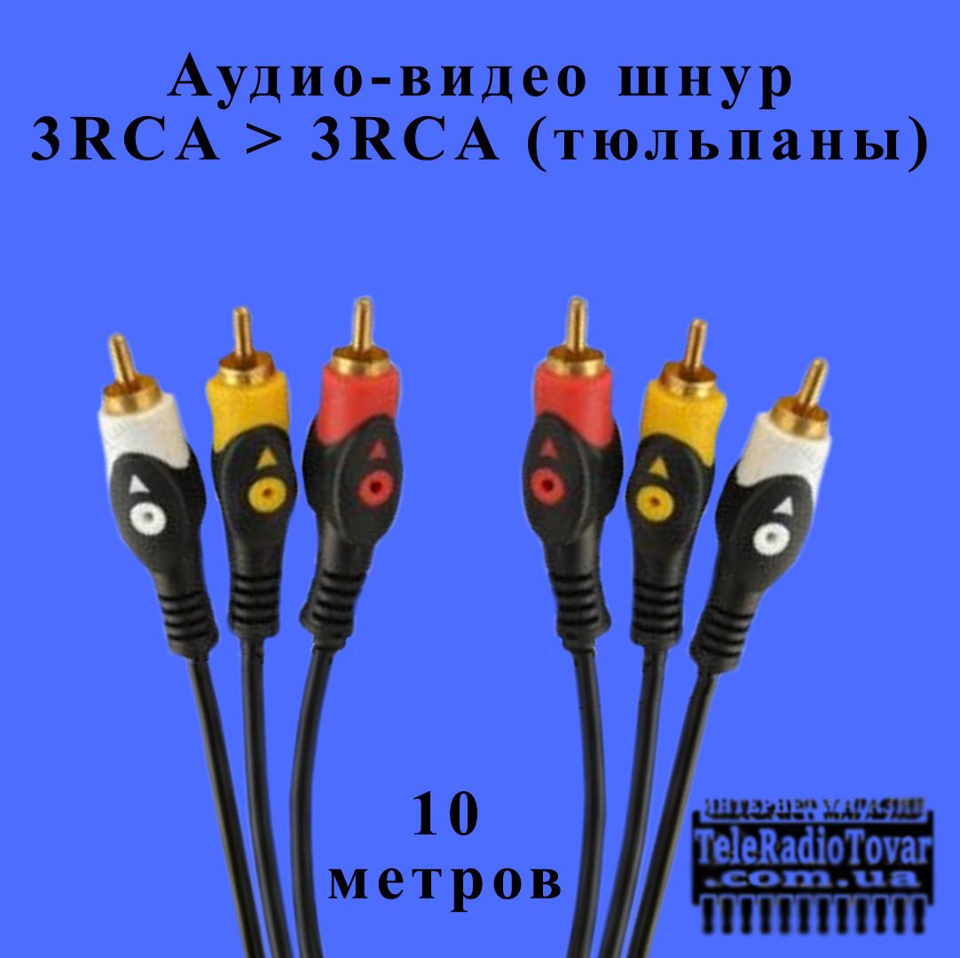 Аудио-видео шнур - 3RCA > 3RCA (тюльпаны)