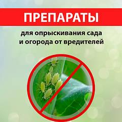 Препарати від шкідників саду та городу