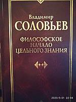 Философское начало цельного знания Владимир Соловьев