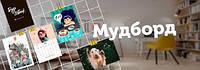 Настенный органайзер Мудборд (moodboard) доска визуализации и планирования, Прямоугольная 45*65 см, белый