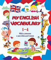 1-4 клас   My English Vocabulary. Мій словник з англійської мови, Вознюк Л.   ПІП