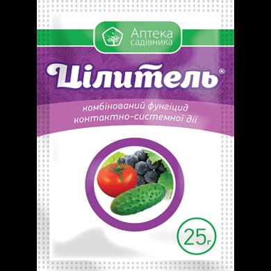 Фунгицид Целитель (Цілитель), 25 г — для защиты овощей и винограда от заболеваний, фото 2