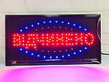 "Светодиодная рекламная вывеска ""Відчинено"" 55 х33 см., вывеска светодиодная led АКЦИЯ ave, фото 3"