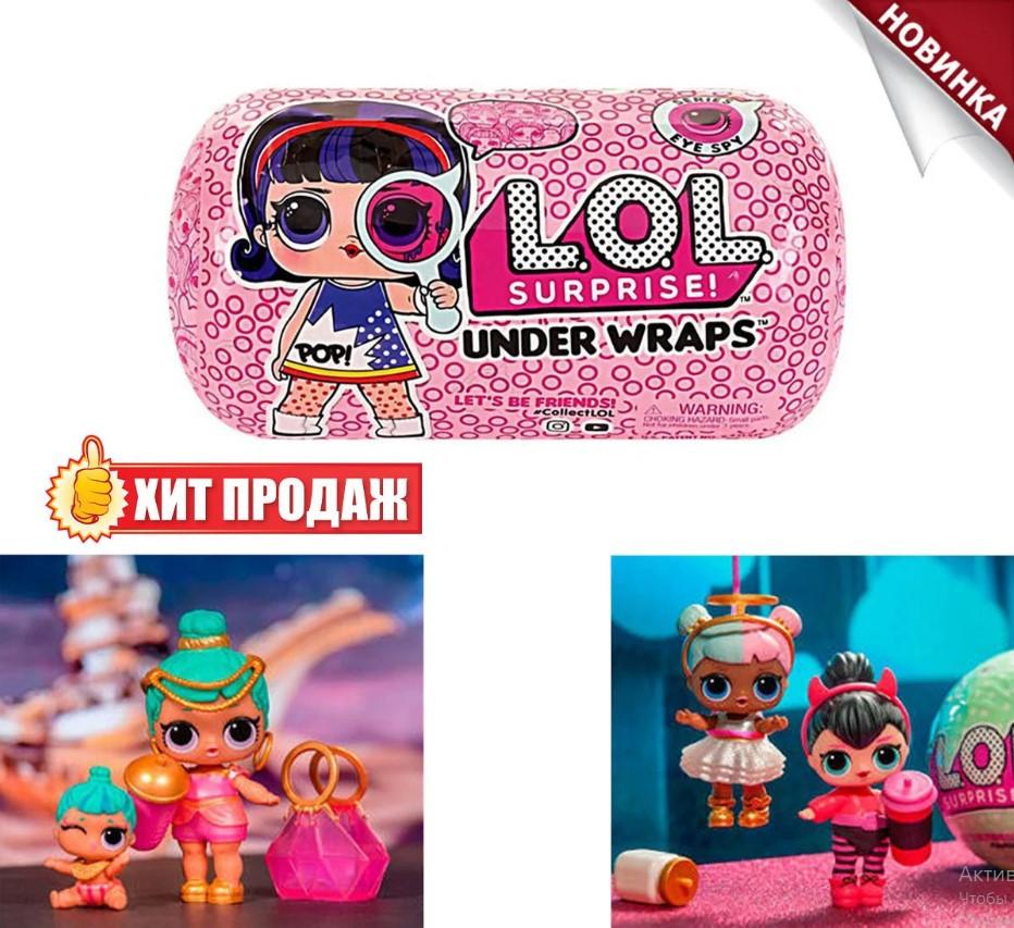 Детский Подарок LOL Кукла 15 СЕРИЯ. Лучшая Цена! ave